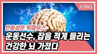 운동선수들, 잡음 적게 들리는 건강한 뇌 가졌다_안윤상은 빅마우스 [박은영의 FM대행진]