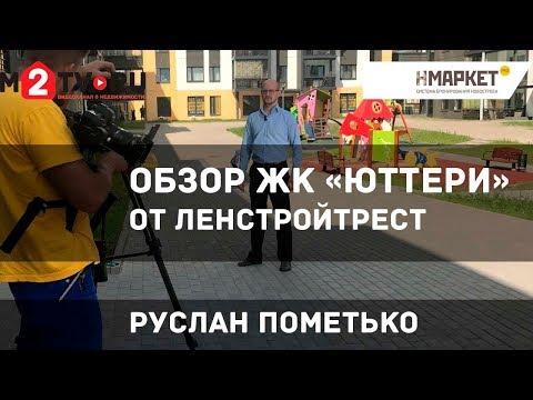 Обзор новостройки ЖК «Юттери» в Колпино, Санкт-Петербург