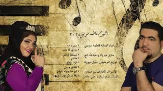 (زفه بستكي اوشباري ) ، فاطمه سويتي || fatimasweete