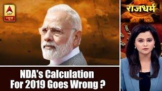 Rajdharma: NDA's Calculation For 2019 Goes Wrong? | ABP News