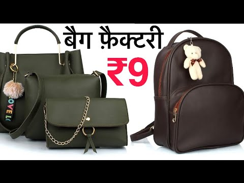 बैग फ़ैक्टरी | केवल ₹9 मे / Bag Factory In Delhi | Bag Wholesale Market | Ladies Purse Manufacturer