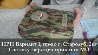 Ненажер сухпайка ІРП 1 Воєнторг, р. Стародуб