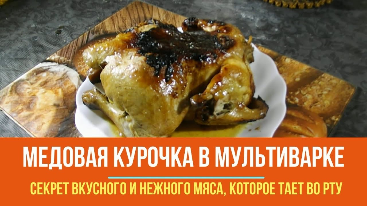 Honey chicken in soy sauce in the multivark. A delicious dish in a few minutes
