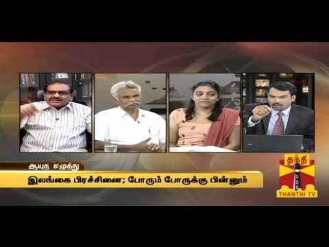 "AYUTHA EZHUTHU - Debate on ""Can Tamils trust Rajapakshe to bring development to them?""   15.11.2013"