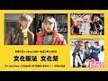 【受験生必見!】度胆を抜く日本一のファッションカレッジの文化祭がこれだ!【文化服装学院 文化祭】