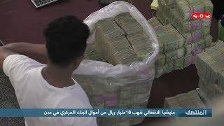 مليشيا الانتقالي تنهب 18 مليار ريال من أموال البنك المركزي في عدن