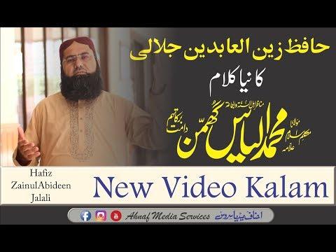 New Kalam | حافظ زین العابدین جلالی | Kia Bidat Ka Sar Qalam Ilyas Ghuman Ny