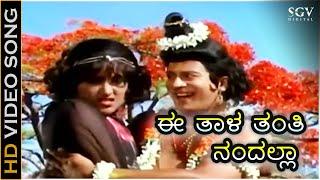 Ee Thala Thanthi Nandalla - ಈ ತಾಳ ತಂತಿ ನಂದಲ್ಲಾ Kannada Video Song | Narada Vijaya | Ananth Nag Songs