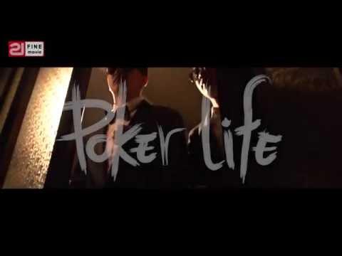 人人有功練/BR -【Poker Life】Feat.SIGI