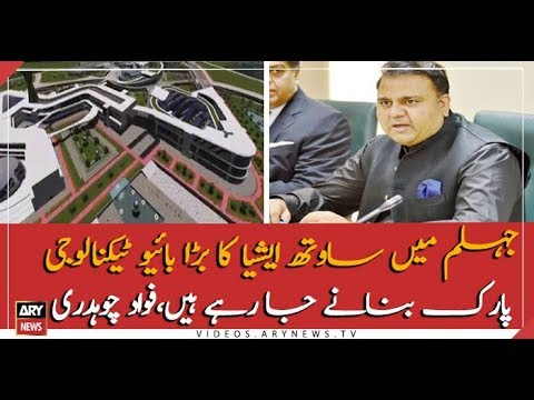 Federal Minister Fawad Chaudhry addresses ceremony