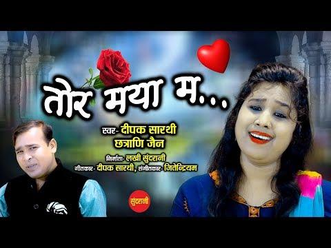 Tor Maya Ma - तोर मया म || Deepak Saarthi & Chhatrani Jain ||  Video Song
