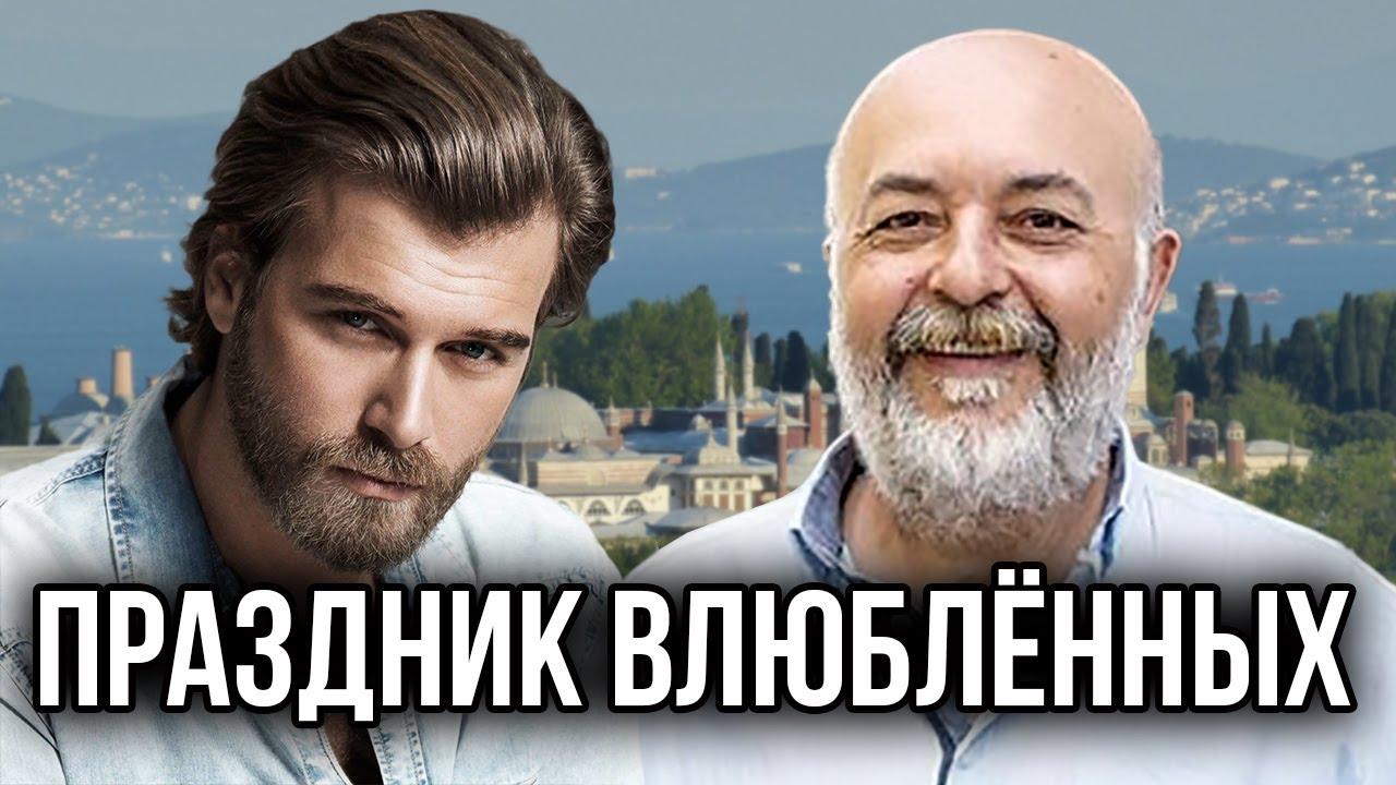 Праздник влюблённых с Кыванчем Татлытугом.
