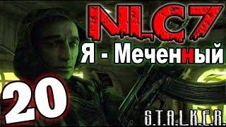 """S.T.A.L.K.E.R. NLC 7: """"Я - Меченный"""" #20. Заваленный вход в Х-18 и проход на территорию Долга"""