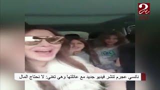 لا نحتاج المال كي نزداد جمالا نانسي عجرم Mp3