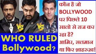 Aamir Khan Vs Salman Khan Vs SRK I WHO Ruled Bollywood In Last 10 Years?