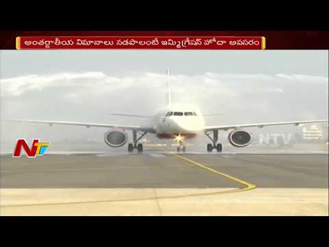 Gannavaram Airport to Get Immigration Status Soon || Vijayawada || NTV