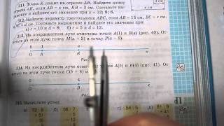 Задача №313. Математика 5 класс Виленкин.
