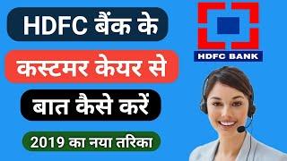 HDFC bank ke customer care se baat kaise kare 2019| how to talk HDFC customer care in 2019