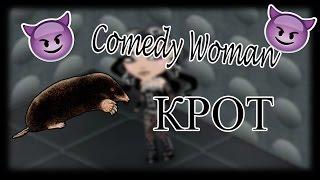 АваСкетч ll Comedy Woman - Крот