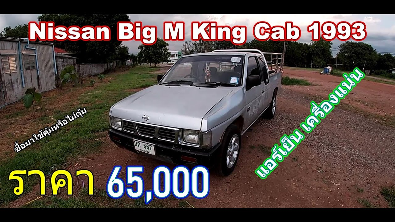 Nissan Big M King Cab1993 รถเก่าในตำนานที่ยังคงนิยมอยู่