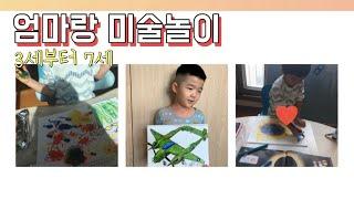육아VLOG/엄마랑 집에서 하는 미술놀이/15개월/7세