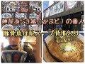 豚骨魚介系スープ ラーメン食べました♪【麺屋あらき 竈の番人】西船橋