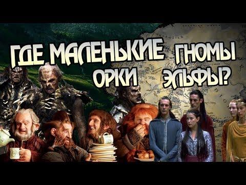 Где Дети Гномов Эльфов и Орков Властелина Колец?