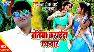 #VIDEO - बतिया कराई दा एक बार I #Loknath Rai I Batiya Karaida Aek Bar I 2020 Bhojpuri New Song