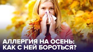 Почему возникает АЛЛЕРГИЯ НА ОСЕНЬ Отвечает аллерголог