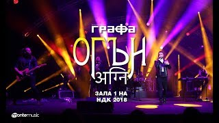 Grafa - Огън (LIVE @ National Palace of Culture, Hall 1)