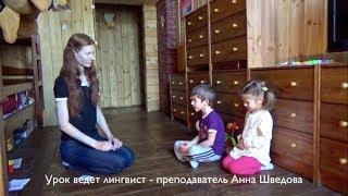 Урок 1. Английский язык для детей 3-5 лет.