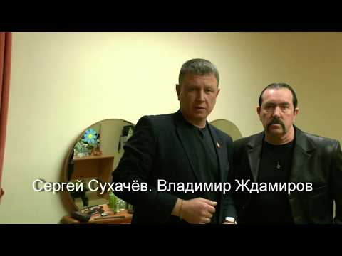 Дискотека шансона В,ЖДАМИРОВ ,С. СУХАЧЁВ
