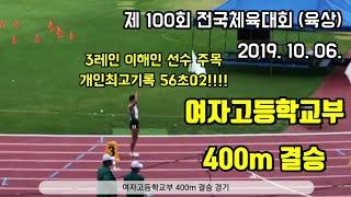 400m 결승 여자고등학교부 [제 100회 전국체육대회…