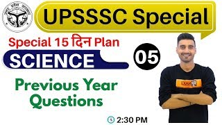 Class-05 #UPSSSC Special 15 दिन Plan  || SCIENCE || by Vivek Sir || Previous Year Questions