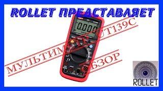 Цифровой мультиметр UNI-T UT139C (True RMS, NCV).  Обзор