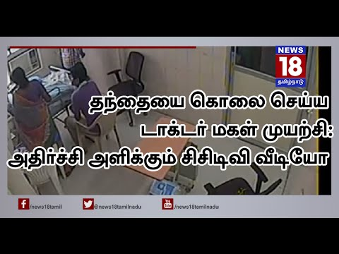 Woman doctor trying to kill her father in Chennai hospital | News18 Tamil Nadu