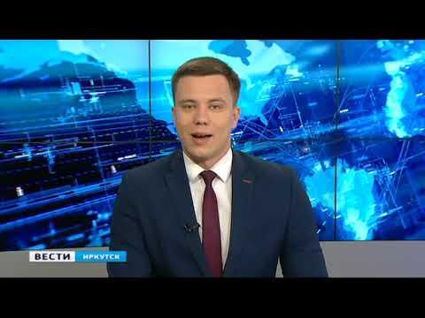 Выпуск «Вести-Иркутск» 12.05.2020 (14:30)