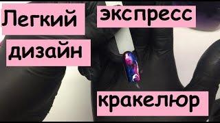 Экспресс дизайн ногтей фольгой для литья