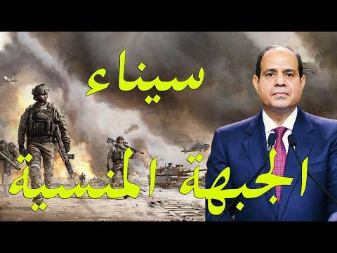 تحليل الوضع العسكري في سيناء و معلومات عسكرية تعرض لاول مرة