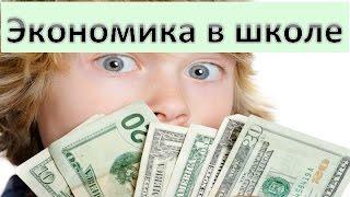 Видео-представление экономического профиля ГБОУ школы № 46. Видеозапись Дня Лицеиста