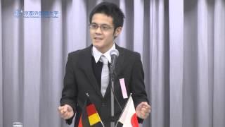 2013年 第14 回  全日本学生ドイツ語弁論大会