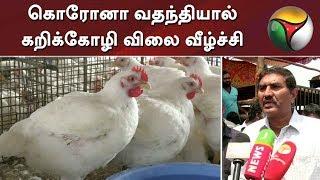 கொரோனா வதந்தியால் கறிக்கோழி விலை வீழ்ச்சி | Chicken | Coronavirus | Namakkal