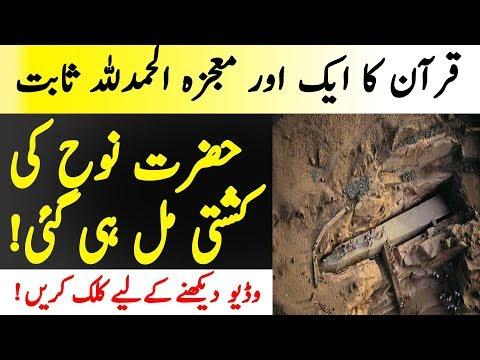 Hazrat Nooh (A.S) Ki Kashti Is Wakt Kahan Mojood Hai   Islamic Solution