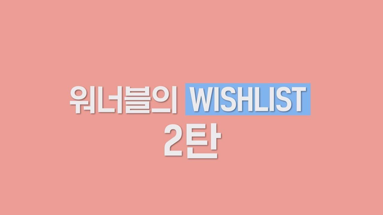 Wanna One Go '원한다면 뭐든지 한다!' 워너블의 위시리스트 2탄 170803 EP.0