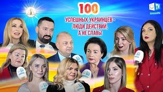 Успешный человек счастливый человек Участники UKRAINIAN PEOPLE AWARD о Созидательном обществе