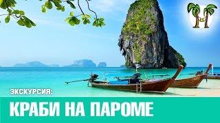 ОСТРОВА КРАБИ, Райлей, остров Пода, пляж Прананг | KRABI ISLANDS by ferry(Программа экскурсии, фото, отзывы: http://www.phuket-cheap-tour.ru/krabi.php PHUKET CHEAP TOUR. Все экскурсии Пхукета. English: ..., 2016-03-22T05:34:09.000Z)