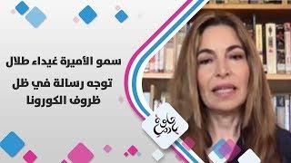 سمو الأميرة غيداء طلال توجه رسالة  في ظل ظروف الكورونا- حلوة يا دنيا