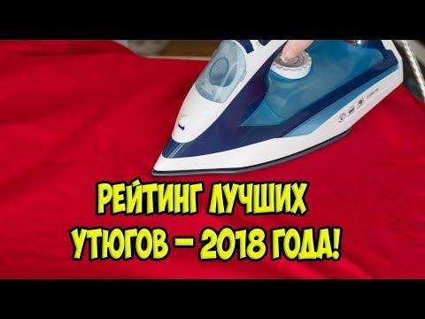 Рейтинг лучших утюгов 2018 года.