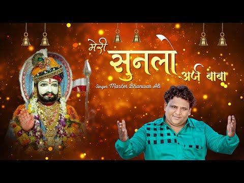 New Ramdev Ji Bhajan || मेरी सुनलो अर्ज बाबा || Master Bhanwar Ali || Latest Baba Ramdevji Song 2019