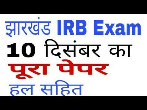Jssc irb 10 december exam paper answer key